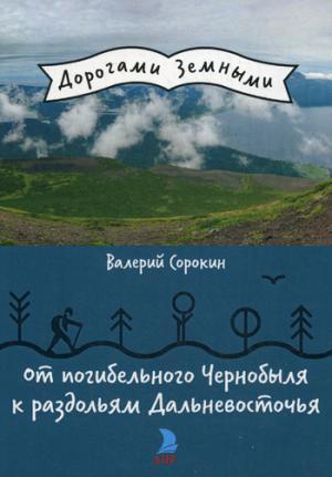 От погибельного Чернобыля к раздольям Дальневосточья. Сорокин В.В.