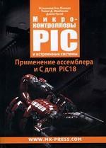Микроконтроллеры PIC и встроенные системы. Применение ассемблера и С для PIC18   М.А. Мазиди, Р.Д. МакКинли, Д. Кусэй; Пер. с англ. В.В. Литвин. - ил.