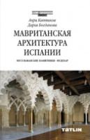 Мавританская Архитектура Испании