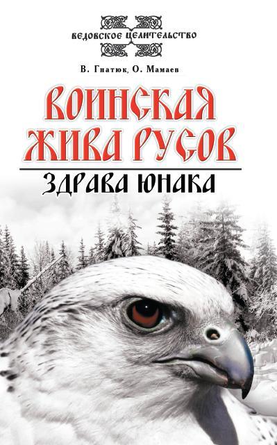 Воинская жива русов. Здрава юнака. 3-е изд