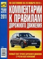 Комментарии к ПДД РФ 2015г.