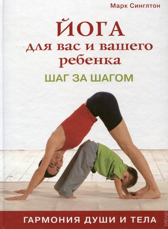 Йога для вас и вашего ребенка.Шаг за шагом
