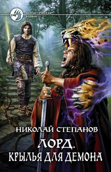 Лорд. Крылья для демона: роман. Степанов Н.В.