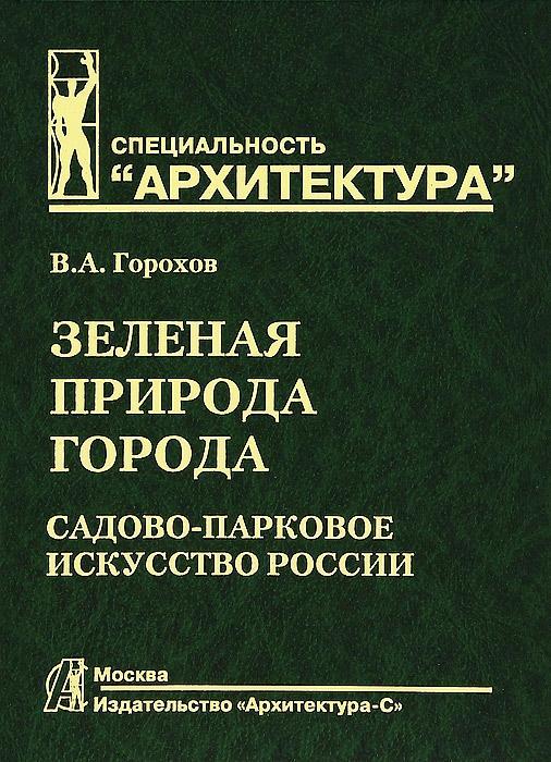 Зеленая природа города т2 Учеб.пособ.