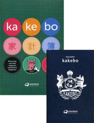 Альпина. Kakebo: Японская система ведения семейного бюджета (+брошюра)