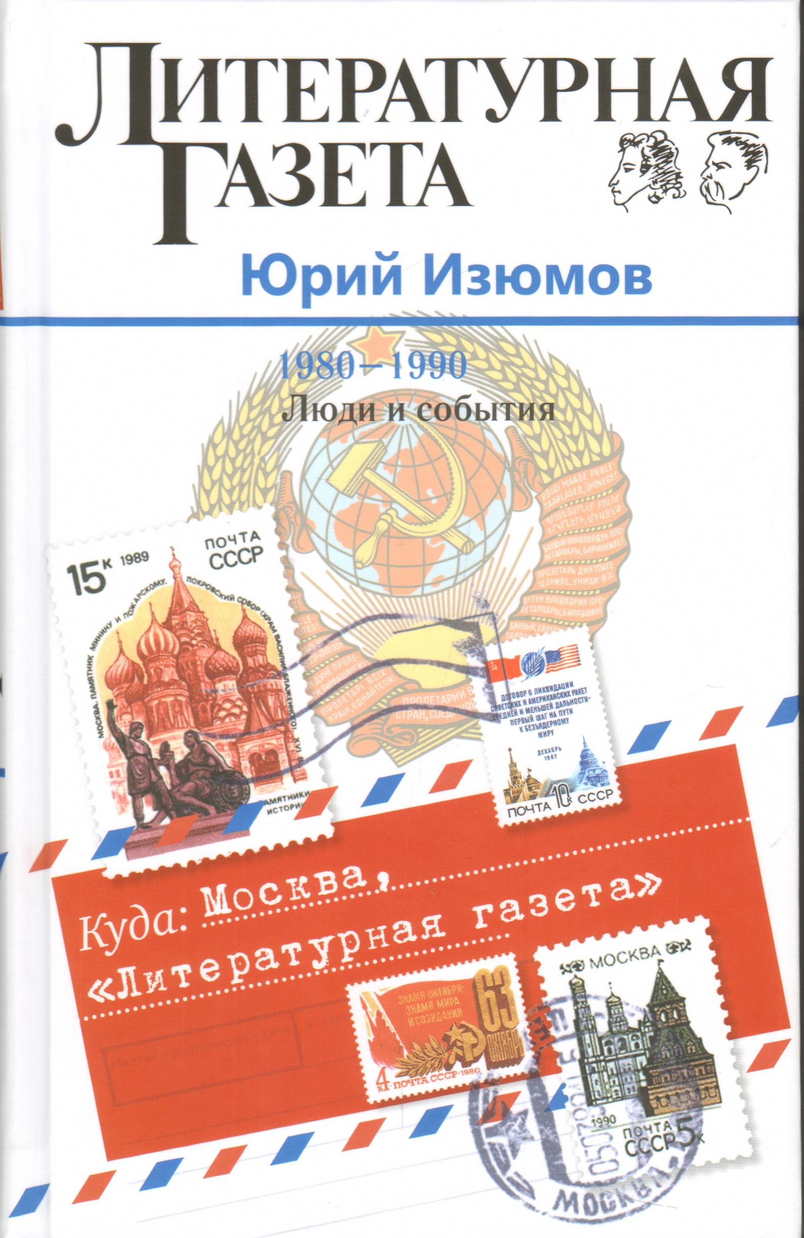 Куда: Москва, Литературная газета. (1980-1990. Люди и события)