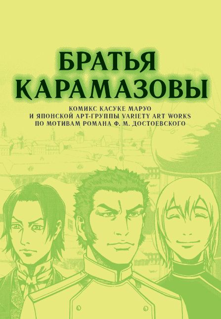 Братья Карамазовы +с/о
