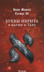 Буквы иврита в магии и Таро. Брат Марсий, Сестра IC