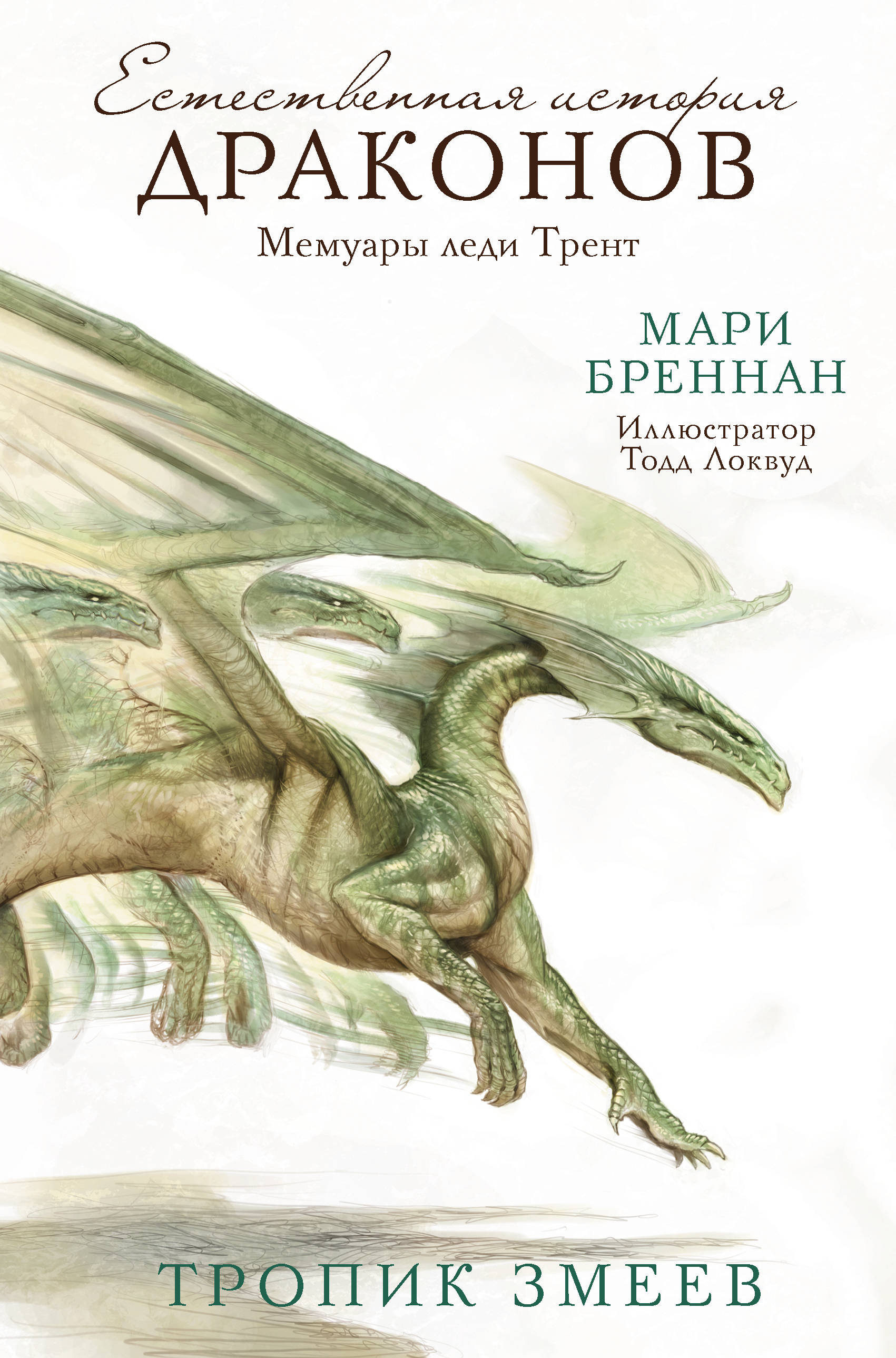 Тропик Змеев