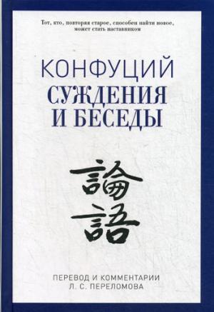 БУЧ. Суждения и беседы. (золот.тиснен.). Конфуций