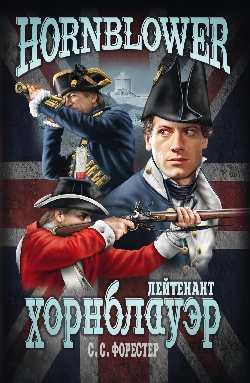 Х Лейтенант Хорнблауэр (12+)