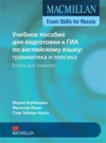Mac Exam Skills for Russia: Grammar and Vocabulary B1 Teacher's Book