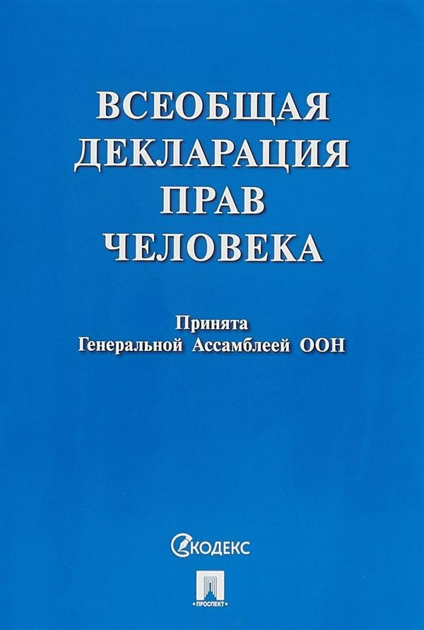 Всеобщая декларация прав человека. Принята Генеральной Ассамблеей ООН (резолюция 217А (III))
