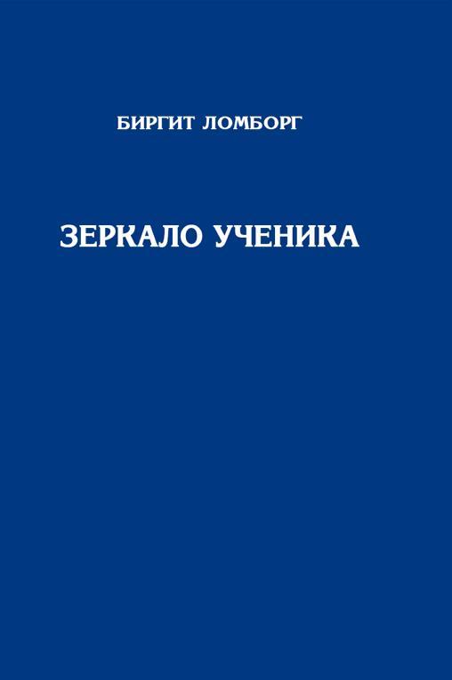 Зеркало ученика. 3-е издание
