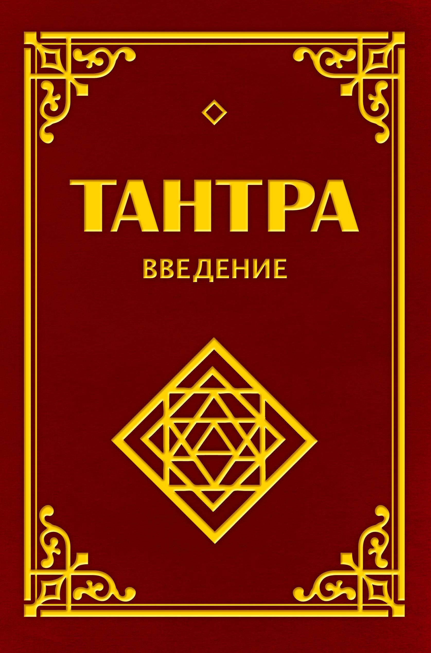 Тантра. Введение. 2-е изд