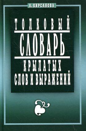 Толковый словарь крылатых слов и выражений