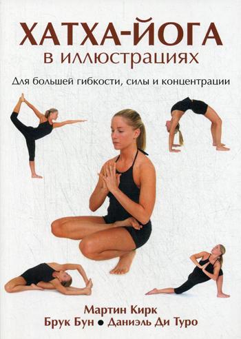 Хатха - Йога в иллюстрациях. Для большей гипкости, силы и концентрации