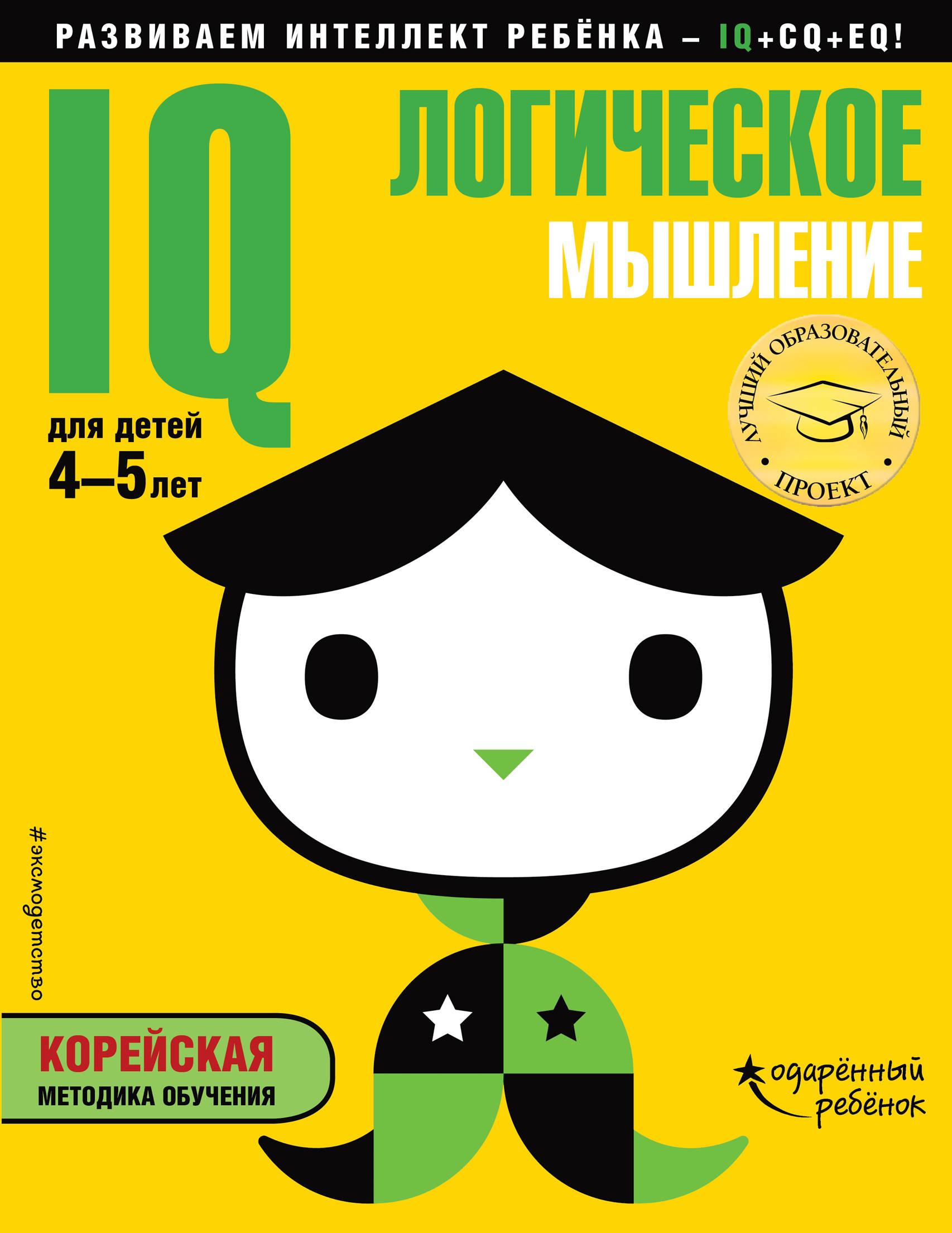 IQ – логическое мышление: для детей 4-5 лет (с наклейками)