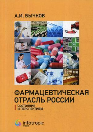Фармацевтическая отрасль России: состояние и перспективы