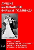 Лучшие музыкальные фильмы Голливуда (4 в 1). 1 DVD