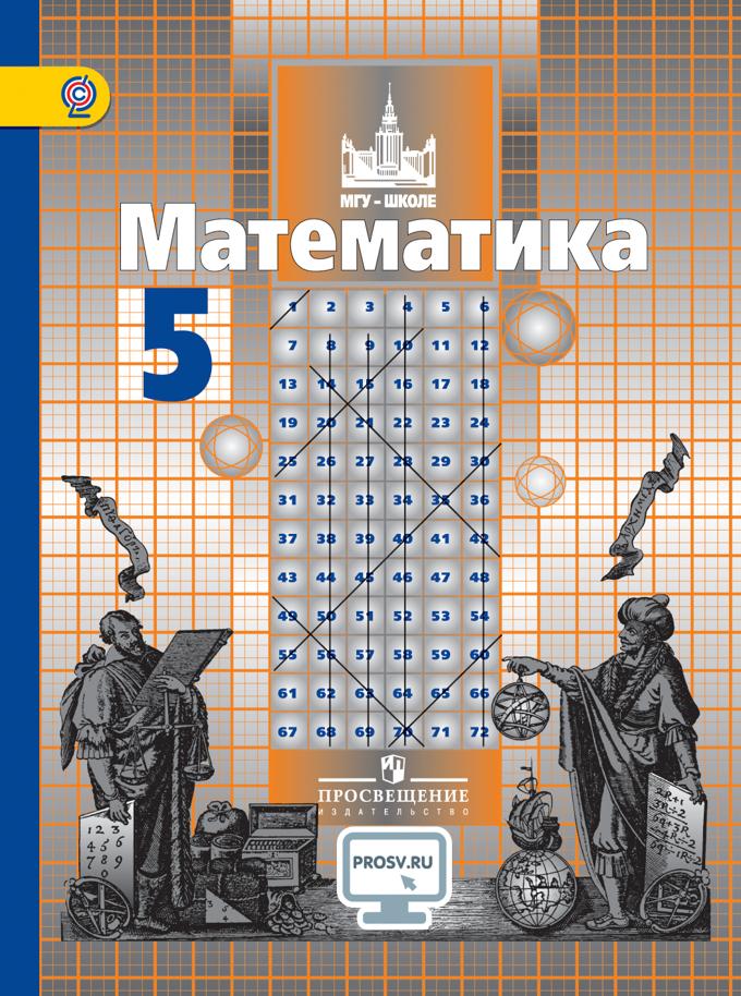 Никольский 5 кл. Математика. Учебник ФГОС/46762