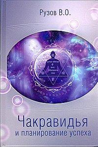 Чакравидья и планирование успеха. 4-е изд.