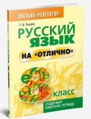 Русский язык на отлично. 8 класс