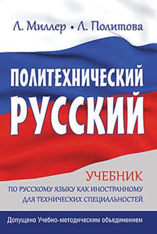 Политехнический русский Учебник по русскому языку как иностранному для технических специальностей