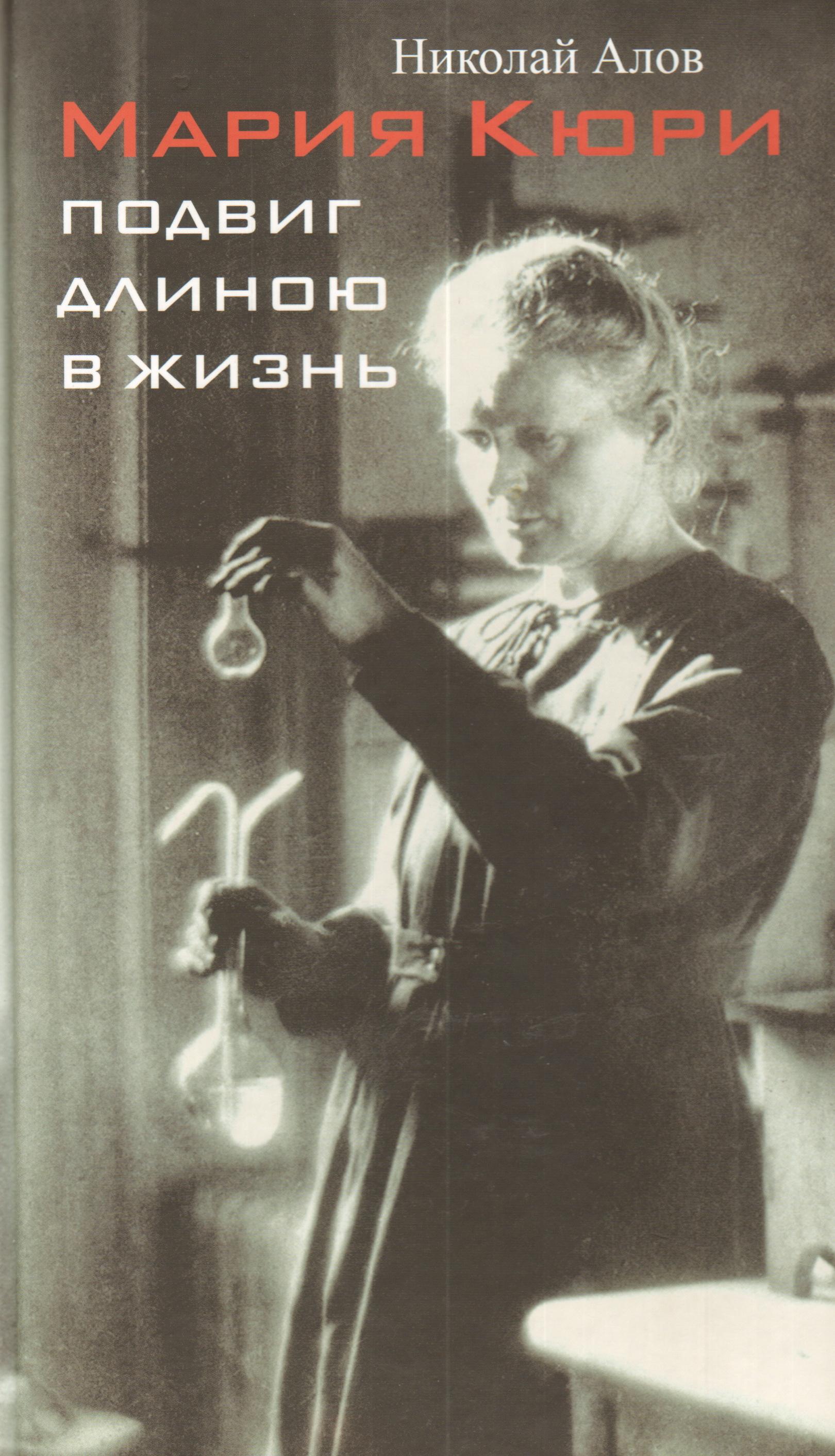 Мария Кюри.Подвиг длиною в жизнь