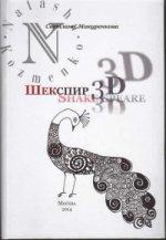 Шекспир: 3D. Сборник статей