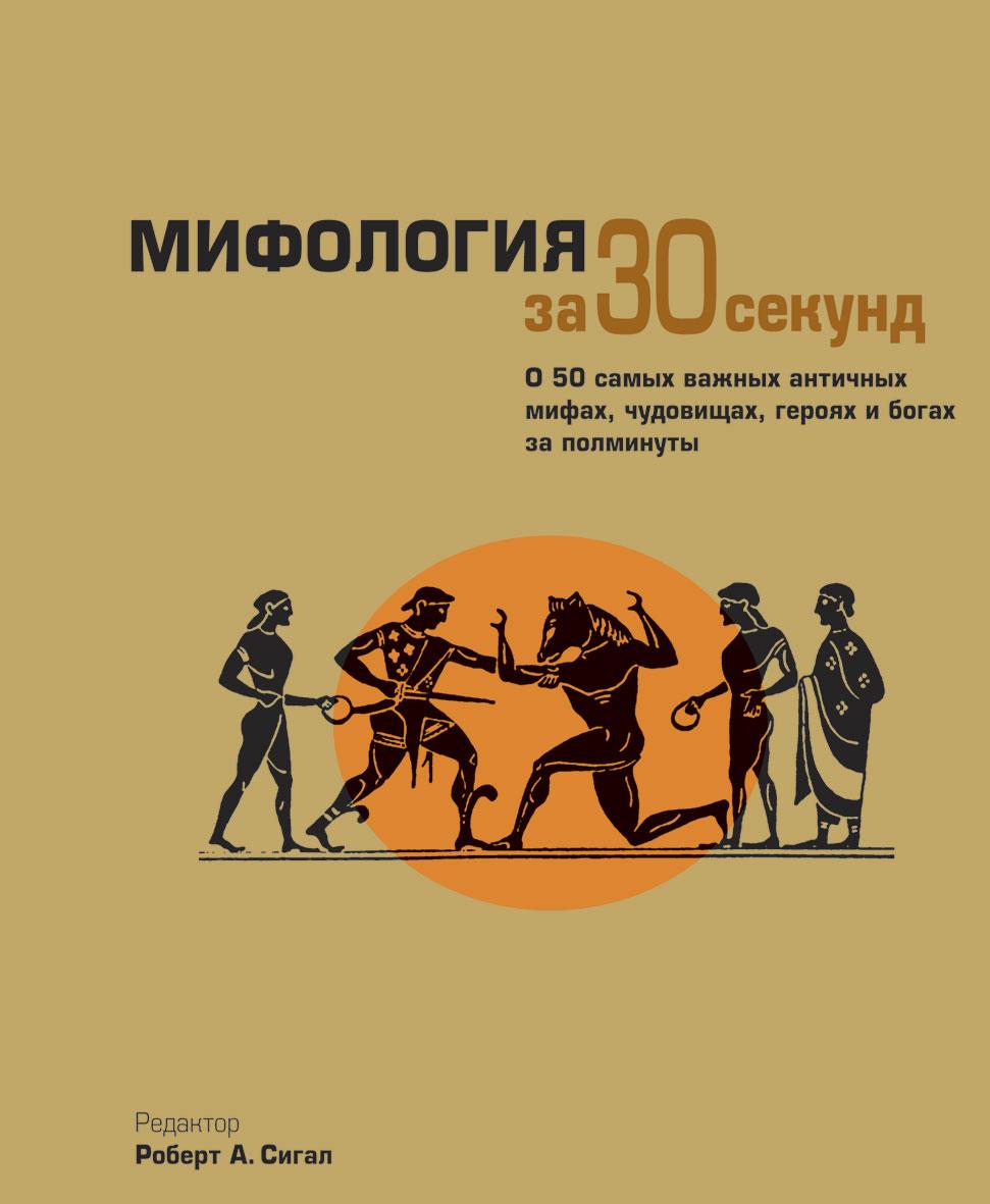 Мифология за 30 секунд. О 50 самых важных античных мифах, чудовищах, героях и богах за полминуты