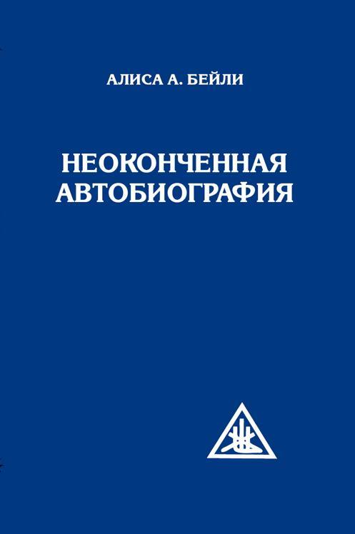 Неоконченная автобиография (обл)