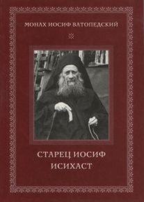 Старец Иосиф Исихаст. 2-е изд., испр