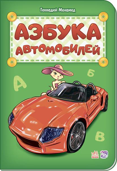 Азбука - Азбука автомобилей
