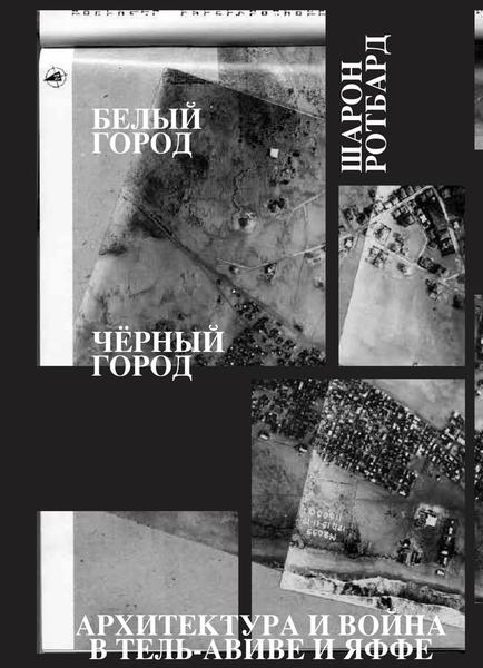 Белый город, черный город. Архитектура и война в Тель-Авиве и Яффе. Ротбард Шарон