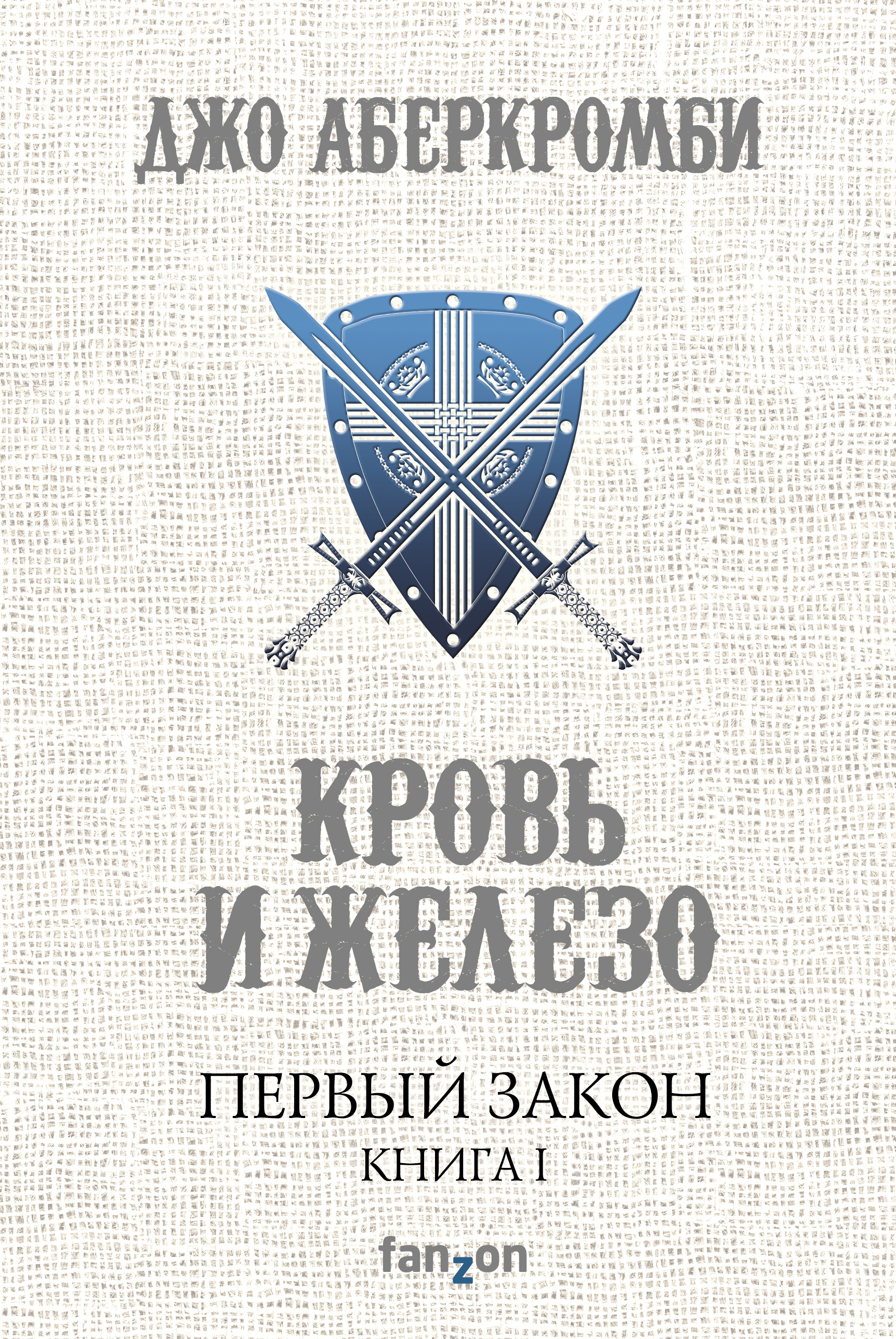 Первый Закон. Книга первая. Кровь и железо