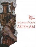 Византийские легенды / Изд. подготовила С.В. Полякова. Репринтное воспроизведение издание 1972 года