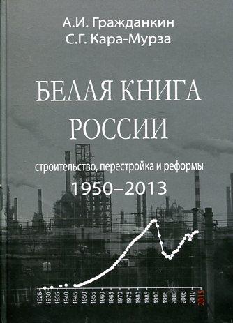 Белая книга России. Строительство, перестройка и реформы: 1950-2013