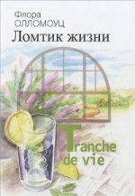 Ломтик жизни+с/о