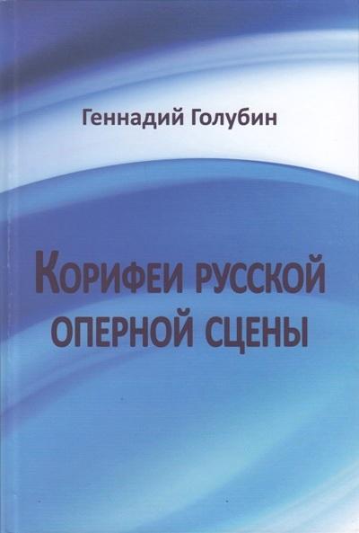 Голубин Г.Е. Корифеи русской оперной сцены. На волне радио-передач.