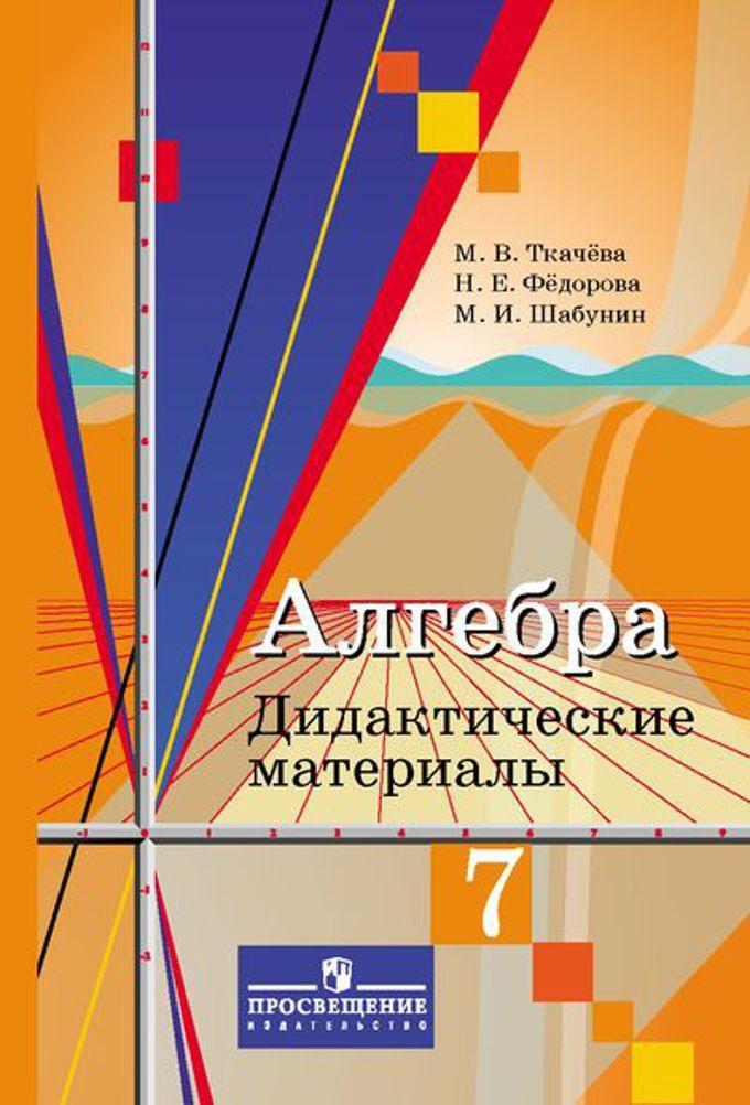 Алгебра 7кл [Дидакт. материалы] к уч. Колягина
