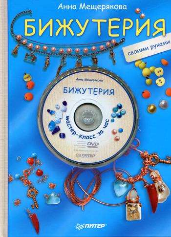 Бижутерия своими руками + DVD Мастер-класс за час