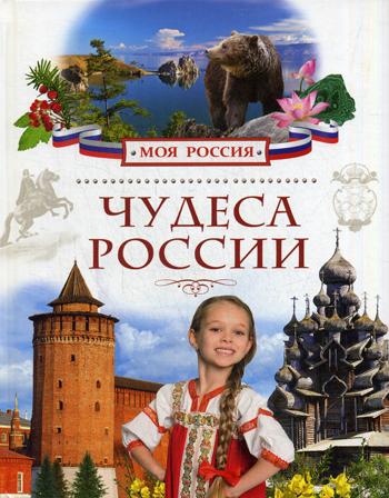 Чудеса России (Моя Россия)