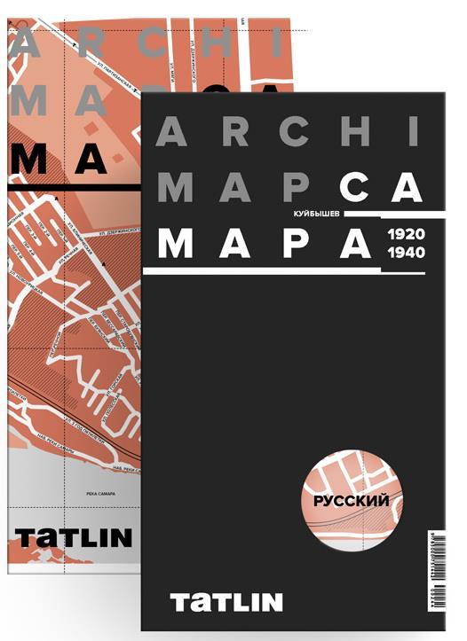 Путеводитель по архитектуре Самары 1920-1940 (русская версия)