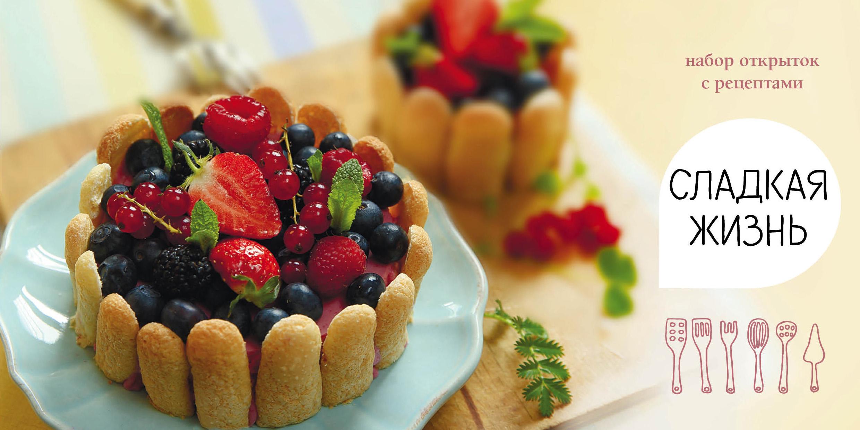 Рецепты сладкая жизнь