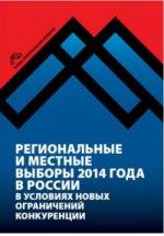 Региональные и местные выборы 2014 года в России