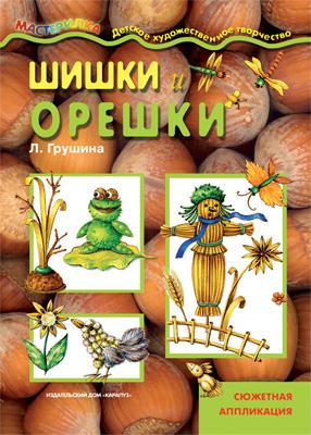 Шишки и орешки (сюжетная аппл. для детей от 4лет)