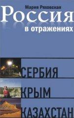 Россия в отражениях: Документальные повести
