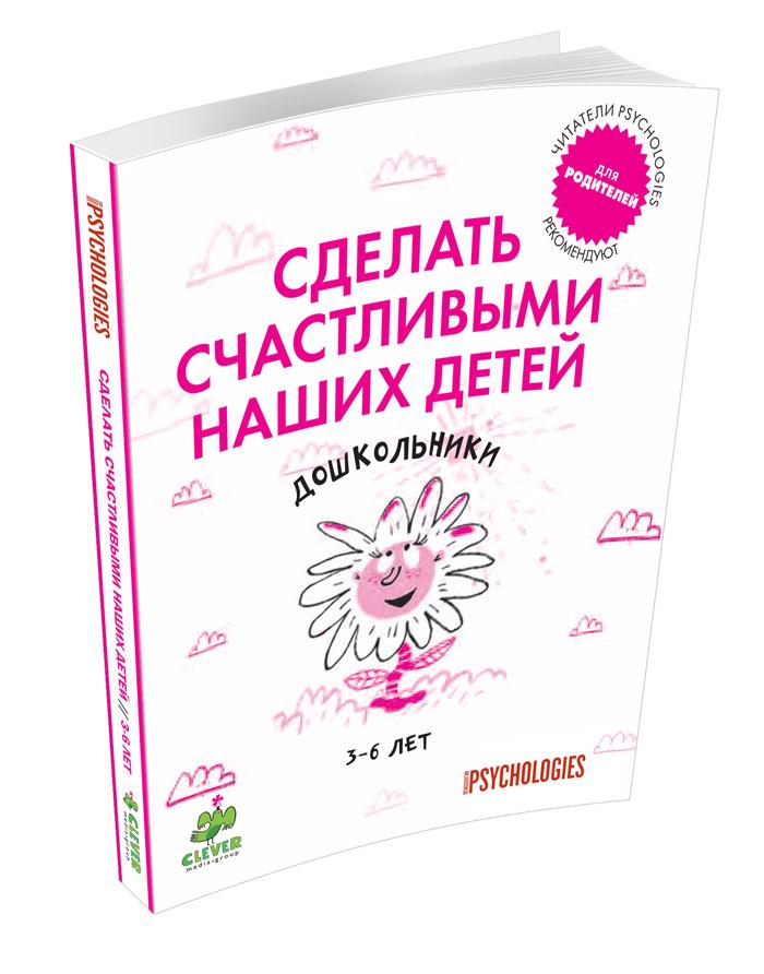 Дошкольники 3-6 лет. Сделать счастливыми наших детей.(2)