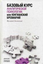 Базовый курс аналитической психологии, или юнгианский бревиарий. 2-е изд. Зеленский В.В.